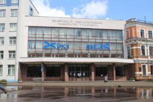 Belarusian State University of Transportation