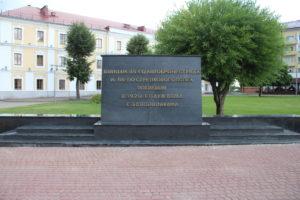 Memoriale in Piazza Slavy