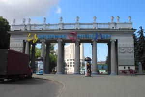 Uno degli ingressi del Gorky Park