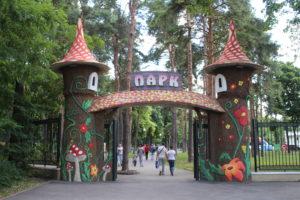 Gorky Park - altro ingresso