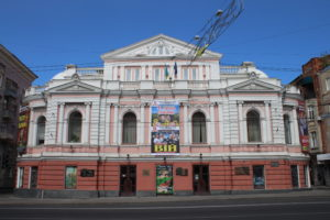Ukrainian Drama Theater
